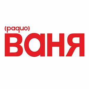 Radio Radio Vanya Радио Ваня