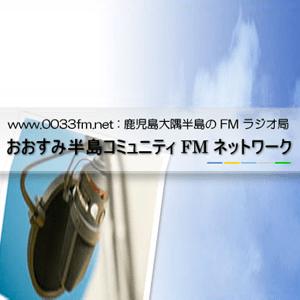Radio Osumi FM Network