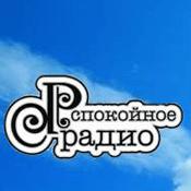Radio Spokoinoe Radio Russia