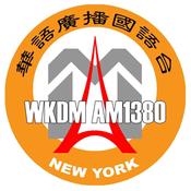 Radio WKDM - 1380 AM