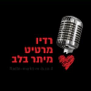 Radio רדיו מרטיט מיתר בלב