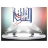 Radio Salam