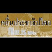 Radio FM 92.25