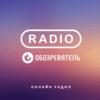 Radio Obozrevatel Russian Lyrics