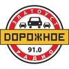 Dorognoe Radio Zlatoust 91.0 FM